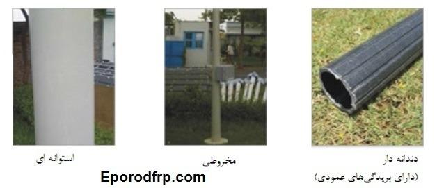 استفاده از میلگرد کامپوزیت در ساخت تیر برق و دیرک های FRP / GRP